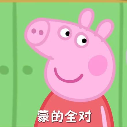 小猪佩奇逢考必备表情包