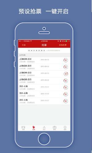 铁路12306是购票App,抢票神器等第三方容易多花冤枉钱   IT之家
