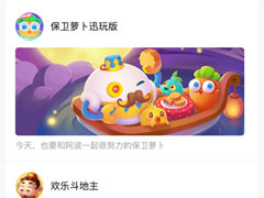 小程序新增小游戏 《保卫萝卜:迅玩版》等产品打头阵