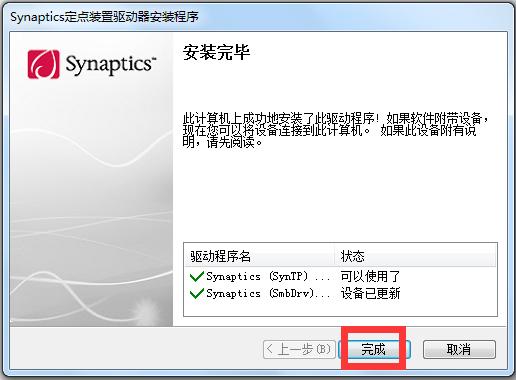 Synaptics定点装置