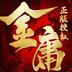 杨过与小龙女群侠传 V2.0.7.9 for Android安卓版