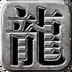 龙城霸业 V1.2.0 for Android安卓版