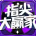 指尖天天斗地主 V4.03.011 for Android安卓版
