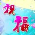 节日短信送祝福 V3.8.6 for Android安卓版