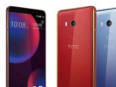 HTC U11 EYEs和HTC U11+哪个好?HTC U11+和HTC U11 EYEs区别对比评测