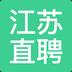 江苏直聘 V1.3 for Android安卓版