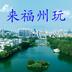 来福州玩 V1.0.02 for Android安卓版