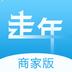 走年商家 V2.1.4 for Android安卓版