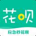 应急秒花呗 V1.3 for Android安卓版