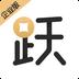 跃老板企业版 V1.0.2 for Android