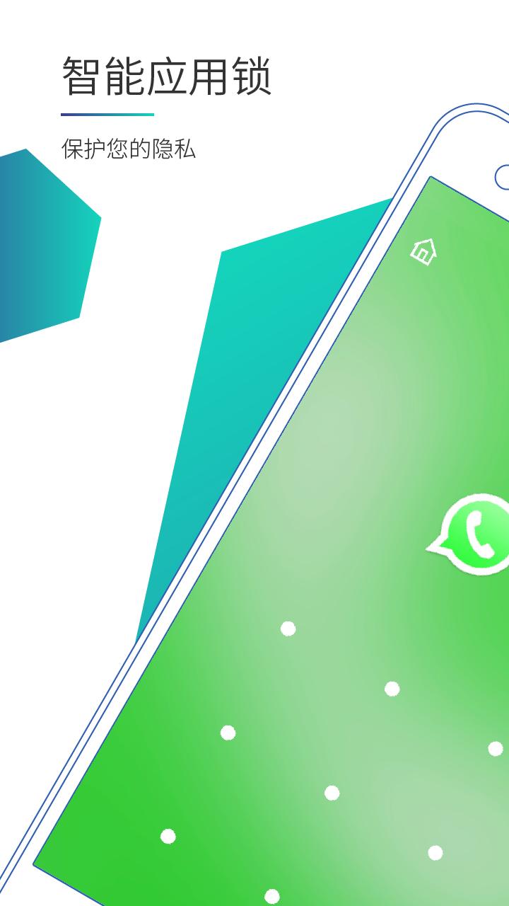 智能应用锁 V3.19.8 for Android安卓版