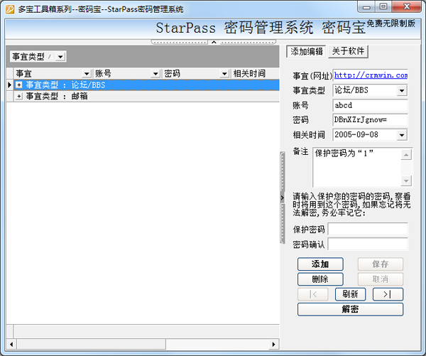 Starpass密碼管理系統