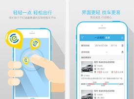 租车用什么软件好?8款好用的租车app下载推荐