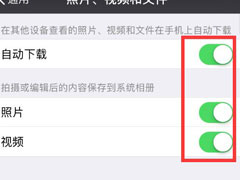 微信怎么关闭自动保存到相册?