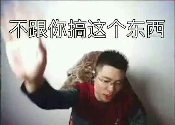 芜湖大司马表情包