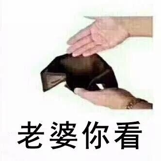要钱表情包:老婆你看钱包