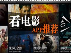 看电影用什么手机软件?6款看电影必备软件推荐