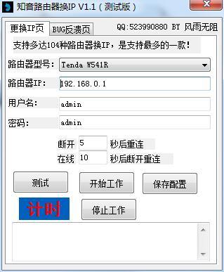 知音路由器换IP工具