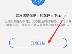 QQ安全中心怎么快速冻结QQ?QQ安全中心快速冻结QQ方法