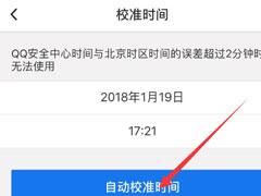 QQ安全中心怎么校准时间?QQ安全中心校准时间方法