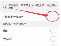 QQ安全中心怎么快速锁定QQ所有功能?