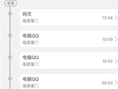 QQ安全中心怎么查询登录纪录?QQ登录纪录查询方法