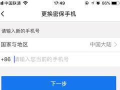 QQ安全中心怎么修改绑定手机?QQ安全中心修改绑定手机方法