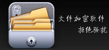 如何给文件加密?电脑文件加密软件大全巨献