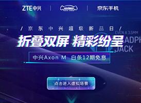 中兴AXON M正式发布:3888元起