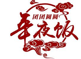 春节年夜饭吃什么?6款年夜饭菜谱app推荐