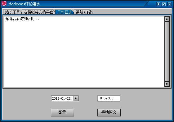 dede自动评论seo工具