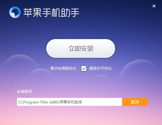 甜椒苹果手机助手官方版1.0_苹果手机助手下载