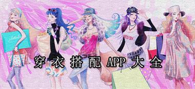搭配衣服的app哪个好?女生穿衣搭配app大全