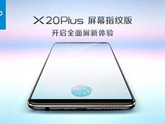vivox20plus屏幕指纹版发布:价格将为为3998元