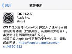ios11.2.5正式版更新什么?ios11.2.5正式版更新内容