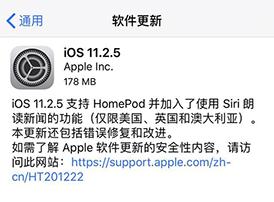 ios11.2.5怎么更新?苹果手机ios11.2.5更新方法