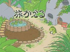 旅行青蛙有哪些称号?旅行青蛙称号怎么获得?