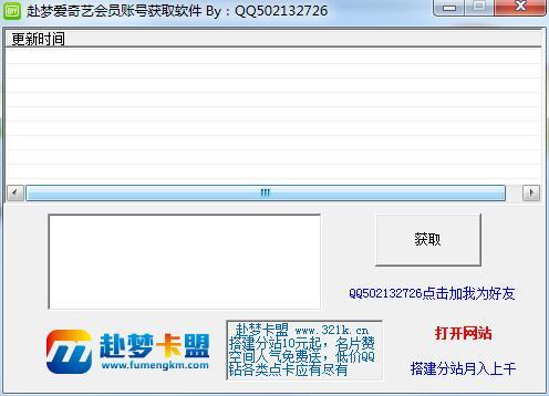 爱奇艺VIP会员共享获取软件