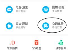 手机QQ怎么购买汽车票?手机QQ购买汽车票的方法