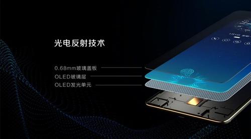 vivoX20Plus屏幕指纹版
