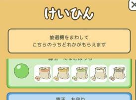 旅行青蛙护身符怎么获取?旅行青蛙护身符获取教程