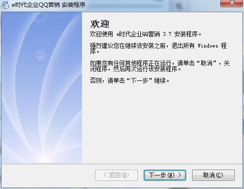 E時代企業QQ營銷軟件