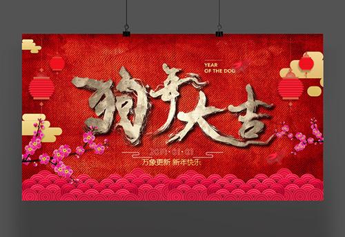 狗年春节祝福语表情(附狗年大吉大全恭喜表情包老板发红包图片的)图片
