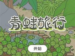 旅行青蛙有中文版吗?旅行青蛙变成中文版的方法