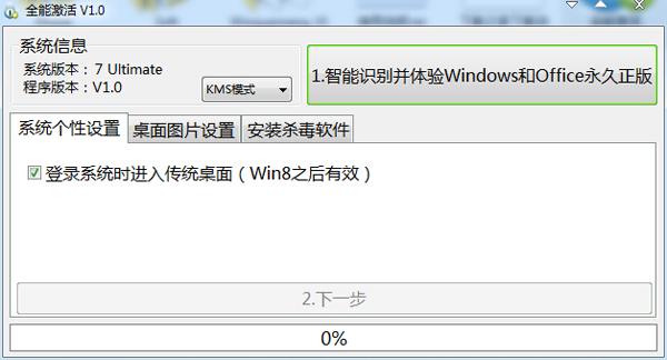 windows8.1全能激活工具