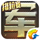 天天军棋 V1.1.0 for Android安卓版