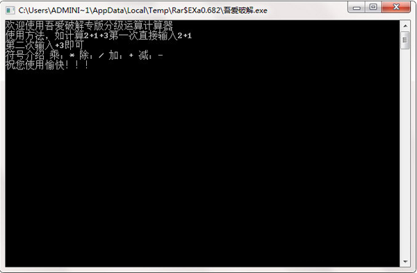 C语音简易计算器