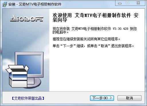 艾奇MTV电子相册制作软件