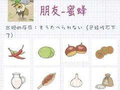 旅行青蛙蜜蜂喜欢吃什么?旅行青蛙蜜蜂乌龟出现条件介绍