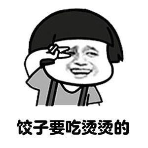 饺子要吃烫烫的蘑菇头表情包